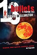 13 Bullets (Laura Caxton - Vampire Hunter Book 1)