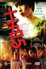 15 ( Fifteen ) DVD