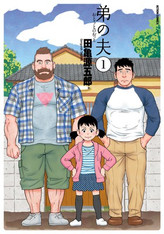 My Brother's Husband Volume 1
