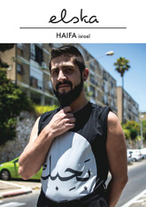 Elska Magazine Issue (14) - Haifa, Israel
