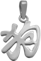 Genuine Sterling Silver Chinese DOG Zodiac Pendant
