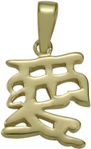 10 Karat Yellow Gold Chinese LOVE Pendant