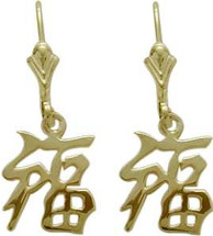 10K Yellow Gold Chinese GOOD LUCK Leverback Earrings