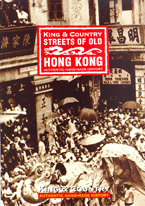 streets-of-old-hong-kong-2008-cover.jpg