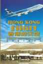 9789622177543 | Books | Hong Kong High - An Illustrated History of Aviation in Hong Kong - Cliff Dunnaway
