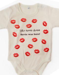 Savta - Grandma Loves Me Onesie