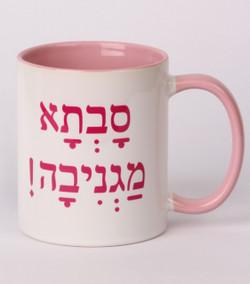 Savta Magniva- Cool Grandma Mug