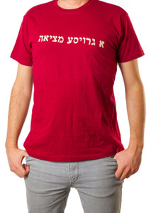 Groise Metziyah - A Great Find T-shirt