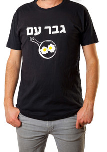 """""""Gever im Beitzim"""" T-Shirt"""