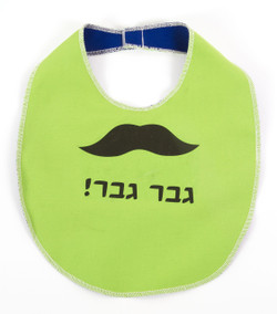 Little Man Baby Bib