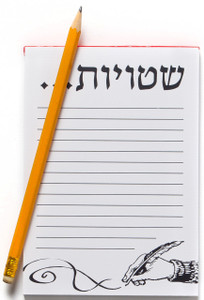 Shtuyot Notepad