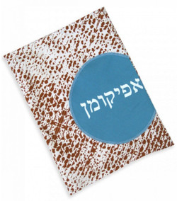 Blue Dot Afikoman Cover