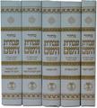 Machzor Avodat hashem   /  מחזר עבודת השם