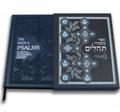 The Book of Psalms (Tehillim) - The Large Edition ספר התהילים המפואר - מהדורה גדולה