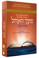 Mitokh Ha'Ohel Tefillah: Essays on the Shabbat Prayers