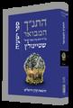 The Koren Steinsaltz Tanakh HaMevoar- Yeshayahu
