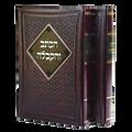 Haksav VeHakabbala (2 vol) / הכתב והקבלה – על התורה