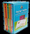Talmud Israeli / תלמוד ישראלי- הדף היומי לילדים