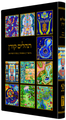 Tehillim with Artwork by Baruch Nachshon Album size