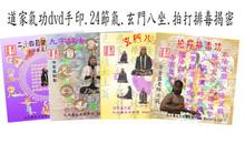 Qigong Package