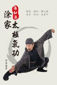 隱仙派 涂家太極氣功 Tai Chi Qi Gong