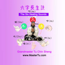 六字訣 / 6 Healing Sounds