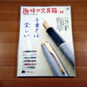 Japanese Fountain Pen Magazine