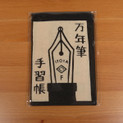 Fountain Pen Hand Towel - Itoya