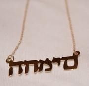 Nameplate: Hebrew Block