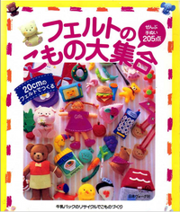 Japanese Mascot Toys and Accessories Sewing Pattern Files