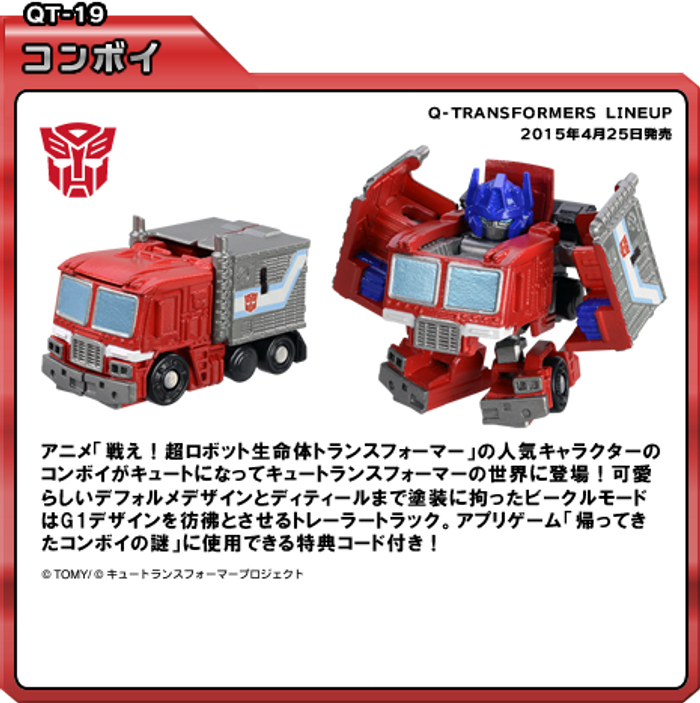 Transformers Series 4 - QT19 Convoy (Optimus Prime)