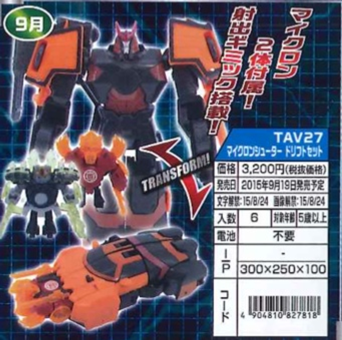 Transformers Adventure - TAV-27 Microshooter Drift
