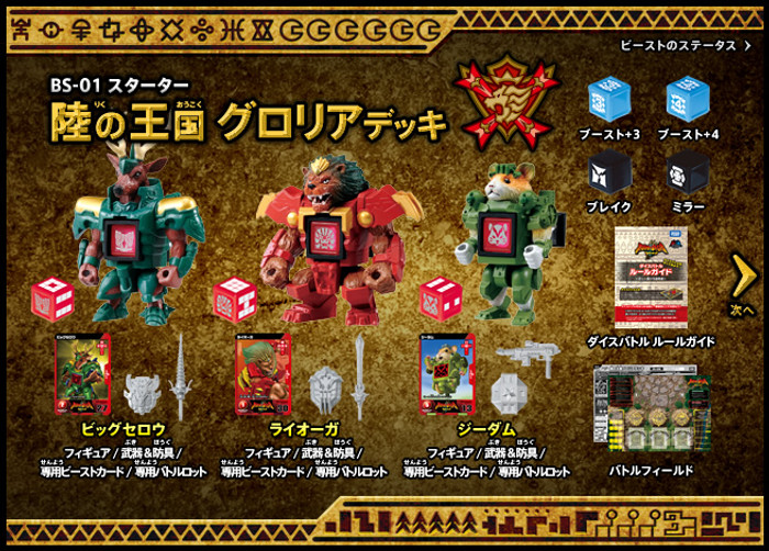 BS-01 - LAND KINGDOM GLORY Starter Set