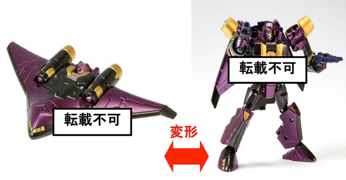 TG20 - Fall of Cybertron Ratbat (Takara)