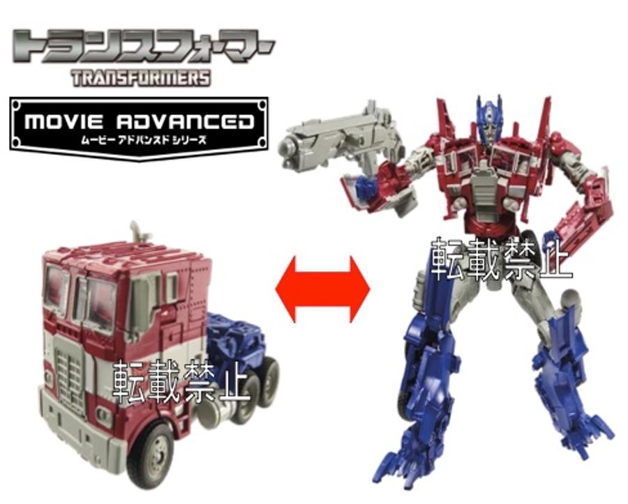 Transformers Age of Extinction - AD02 Graffic Optimus Prime (Takara)