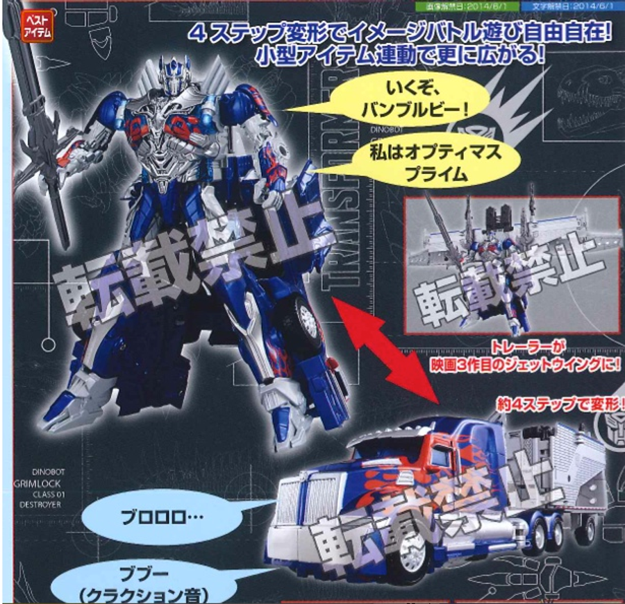 Transformers Age of Extinction - LA01 Battle Command Optimus Prime (Takara)