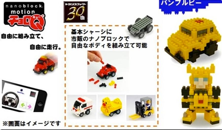 Transformers Nanoblock Motion Choro-Q - Bumblebee