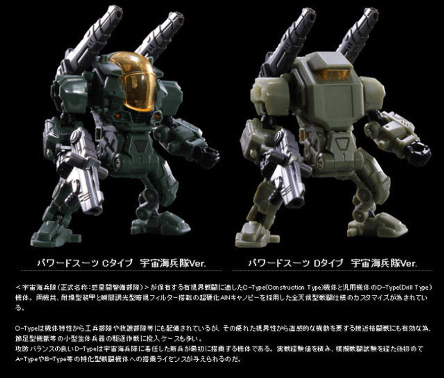 Diaclone Reboot - Diaclone Powered-Suit System Set DA-08 C & DA-09 D Box Set (Takaratomy Mall Exclusive)