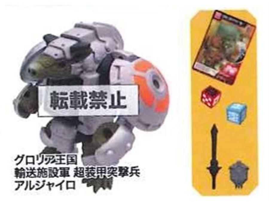 BS-36 Beast Fight Collection Aljaro