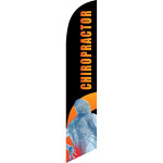 Chiropractor (black background) Semi Custom Feather Flag Kit