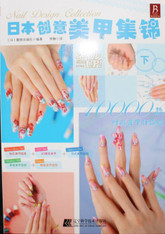 3D Nail Art Design Book (Blue)