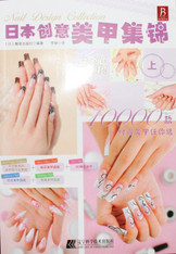 3D Nail Art Design Book (Pink)