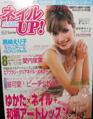 Nail Up! Magazine (White)