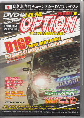 J.D.M. Option International Volume 15: 2005 D1 Tokyo DVD