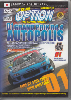 J.D.M. Option International Volume 18: 2005 D1 Autopolis DVD