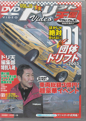 Drift Heaven: Volume 19 - Japanese Import DVD