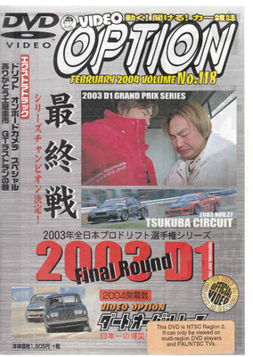 Video Option Vol.118 Special Features: 2003 D1 G Prix DVD