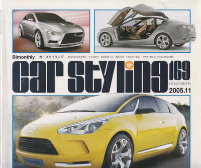 Car Styling 169 (November 2005.11) (4910023131154)