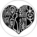 WEDDING ROMANCE - HEART 4