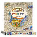 Haggadah Shel Pesach Raphael Abecassis הגדה של פסח רפאל אבקסיס (BK-HGDABC)